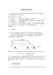 电阻选用规范
