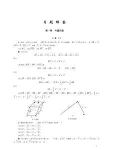 华东师范大学高等代数与解析几何习题汇编