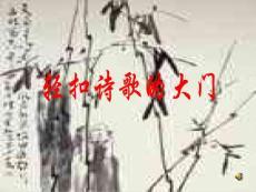 小学语文_人教课标版_六年级上_第六组_诗海拾贝_诗经·采薇(节选)_PPT