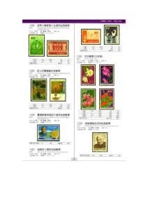 台湾邮票目录