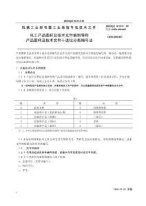 產品圖樣及技術文件十進位分類編號法