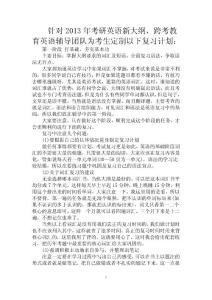 2013考研英语复习计划(超详细)