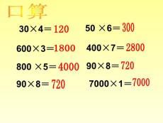 口算乘法课件