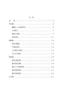 鲁能-集团公司企业文化手册