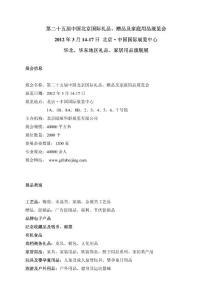 第二十五届中国北京国际礼品、赠品及家庭用品展览会