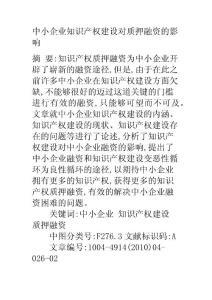 论文范文—中小企业知识产..