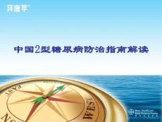 中国2型糖尿病防治指南解读