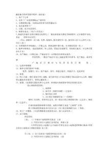 外贸单证(全)