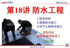 防水工程施工课件
