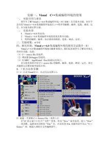 Visual  C  集成编程环境..