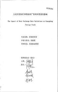 广东省对外贸易
