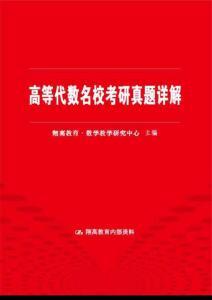 www.kaoyanmeng.com高等代数名校考研真题详解