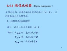 电子技术基础 数字部分第十一讲——第四章4-4-4比较器运算电路