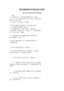 黄河委员会招聘笔试资料