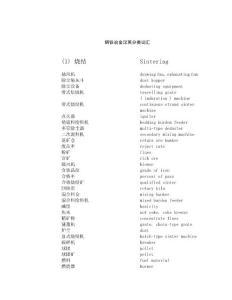 冶金英漢詞匯對照表