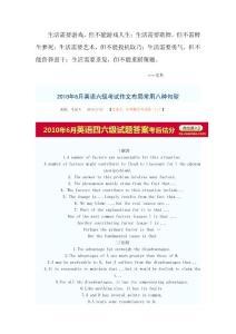 【法语学习】0OFGFQ2010年6月英语六级考试作文布局常用八种句型 共(42页)