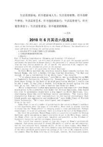 【法语学习】0OGYPM2010年6月英语六级真题和答案 共(13页)