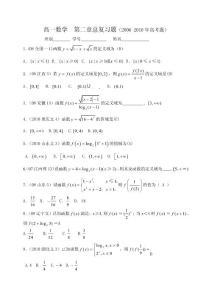 高一数学  第二章总复习题(2006-2010年高考题)(含答案)