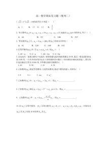 高一数学期未复习题(数列二)