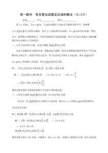 复合函数定义域(练习4)