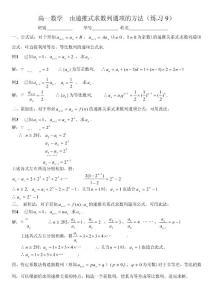 由递推式求数列通项的方法(例题讲解与练习9)