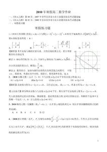 2010年寒假高二数学作业(有答案)