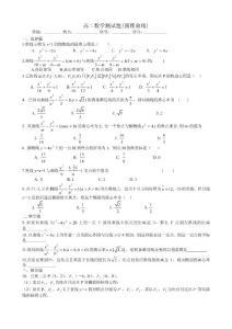 高二数学测试题(圆锥曲线)