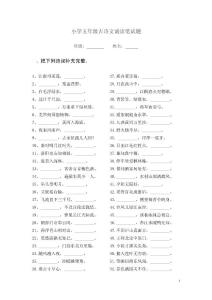 南京市二板桥小学五年级古诗文诵读笔试题