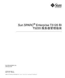 Sun SPARC Enterprise T5120和T5220 服务器管理指南