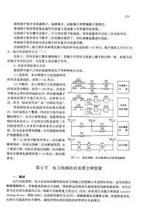 工厂供配电技术资料汇编