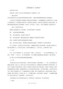 000公诉意见书(公诉词)