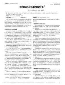 赣南客家文化论文