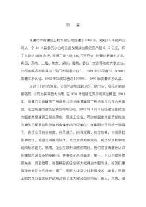 中南集團全套運營管理制度-305DOC