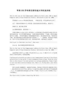 [演讲致辞]苹果CEO乔布斯在斯坦福大学的演讲稿【中英】