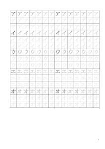 五十音图描红字帖_片假名_完美打印版