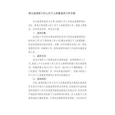 南江县放射工作人员个人剂量监测工作方案