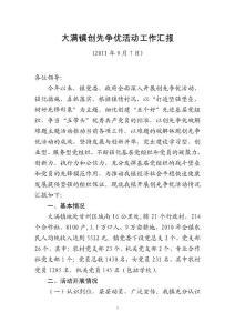 乡镇创先争优汇报(2011年9月督查初稿)