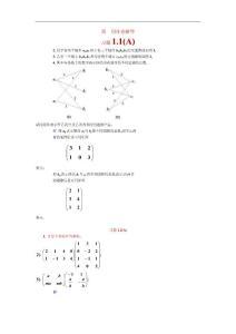 2线性代数_课后答案(戴天时_陈殿友_著)_吉林大学数学学院