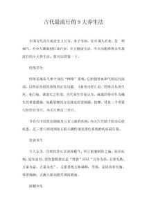 中国古代最流行的九大养生法