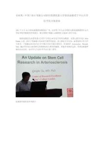 5篇关于安时利(中国)医疗有限公司有关展会宣传新闻稿