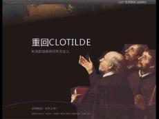 clotilde品牌策划全案