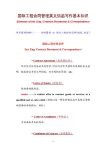 国际工程合同管理英文信函写作基本知识(1)