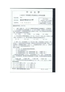 中山大学硕士研究生入学考试历年专业课真题试卷