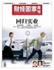 [整刊]《财经国家周刊》2011年第24期