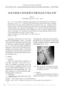 -齿状突游离小骨的影像学诊断及法医学鉴定分析