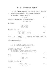 热力学统计物理