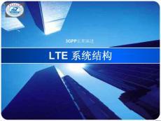 LTE_系统结构(华中科技大学)