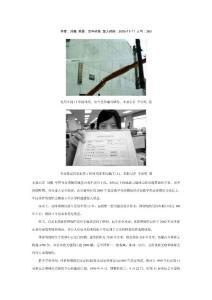 中国体体育博物馆开裂原因