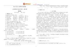 【强烈推荐】初三语文上册中期测试题
