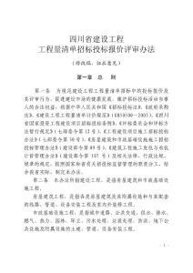 四川省建设工程工程量清单..